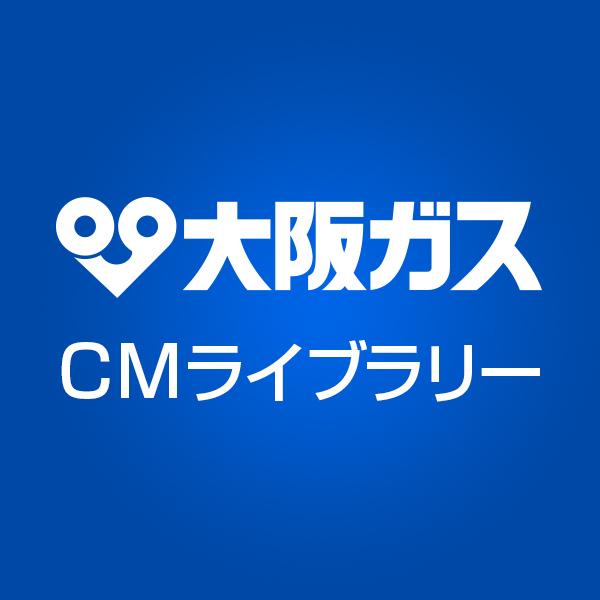 CMライブラリー/大阪ガス