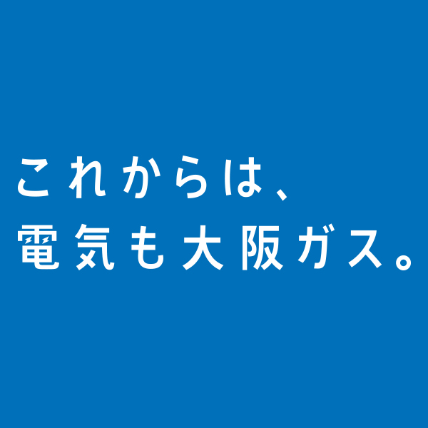 大阪ガスの電気/大阪ガス