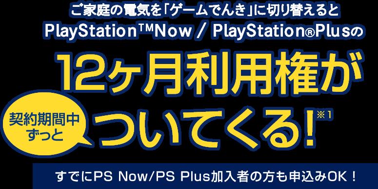 プラス 料金 ps PS Plus加入者は要チェック!
