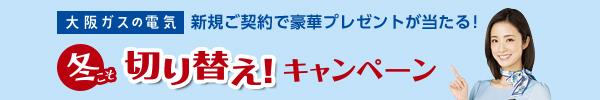 大阪ガスの電気 新規ご契約で豪華プレゼントが当たる! 冬こそ切り替え!キャンペーン
