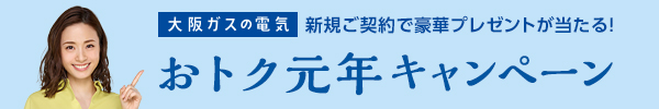 大阪ガスの電気 新規ご契約で豪華プレゼントが当たる! おトク元年キャンペーン