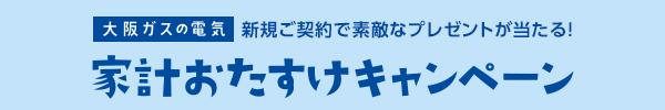 大阪ガスの電気 新規ご契約で素敵なプレゼントが当たる! 家計おたすけキャンペーン