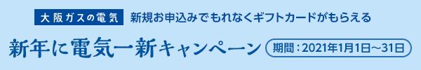 「大阪ガスの電気」新規お申込みでもれなくギフトカードがもらえる 新年に電気一新キャンペーン 期間:2021年1月1日〜31日