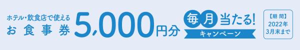 ホテル・飲食店で使えるお食事券5,000円分毎月当たる!キャンペーン [期間]2022年3月末まで