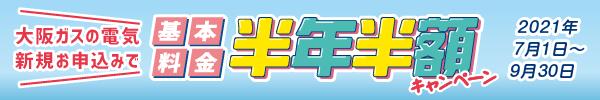 大阪ガスの電気新規お申込みで基本料金半年半額キャンペーン 2021年7月1日〜9月30日