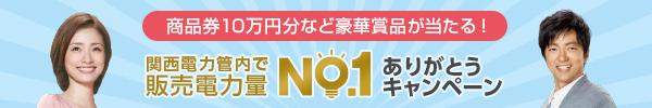 商品券10万円分など豪華賞品が当たる!関西電力管内で販売電力量NO.1ありがとうキャンペーン