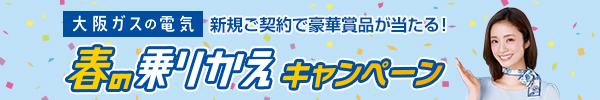 大阪ガスの電気 新規ご契約で豪華賞品が当たる! 春の乗りかえキャペーン