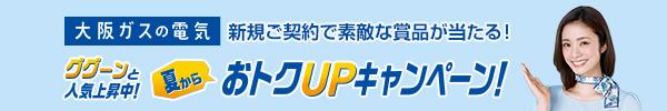 「大阪ガスの電気」新規ご契約で素敵な賞品が当たる!ググーンと人気上昇中!夏からおトクUPキャンペーン!
