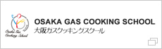 OSAKA GAS COOKING SCHOOL 大阪ガスクッキングスクール